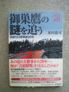 osutaka.mountain.book.jpg